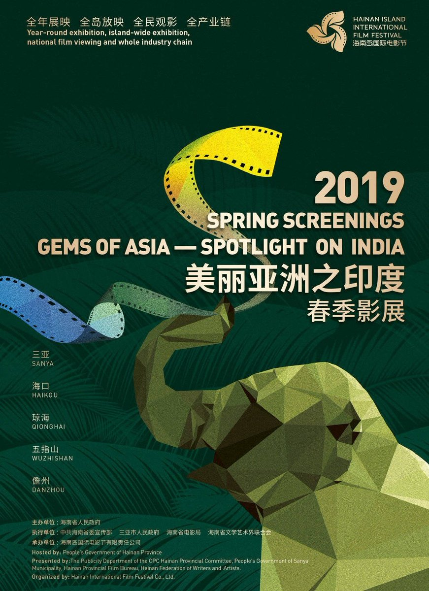 These are some Indian movies Will Be Screened In Hainan Island International Film festival 2019 Which will start From March 23
