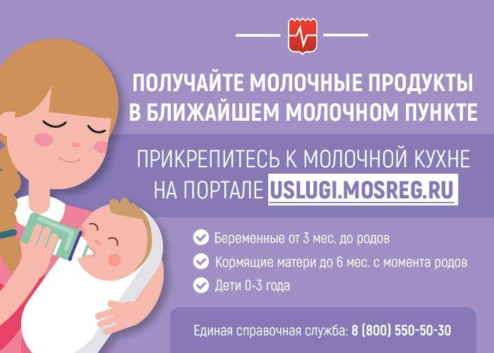 молочная кухня по временной регистрации в москве юрист