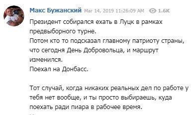 """Порошенко в День добровольця зустрівся в зоні ООС із бійцями полку """"Азов"""": """"Безмежна подяка тим, хто прямо з Майдану пішов захищати Україну"""" - Цензор.НЕТ 1444"""