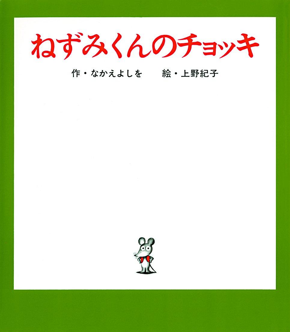 「ねずみくんの絵本」シリーズや『ちいちゃんのかげおくり』などで知られる、絵本作家・画家の上野紀子さんが、2月28日に永眠されました。ここに心からの哀悼の意を表すとともに、謹んでお知らせ申し上げます。