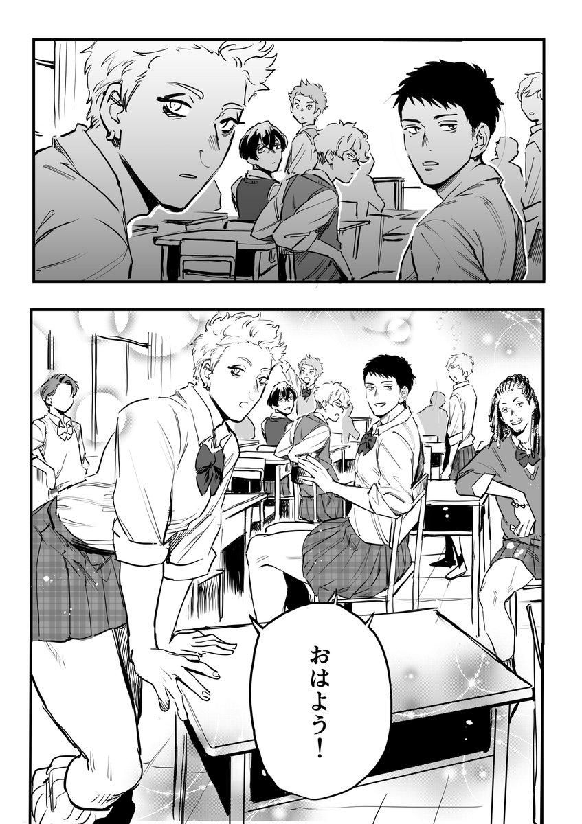 """JK男子""の漫画です。【告知漫画】"