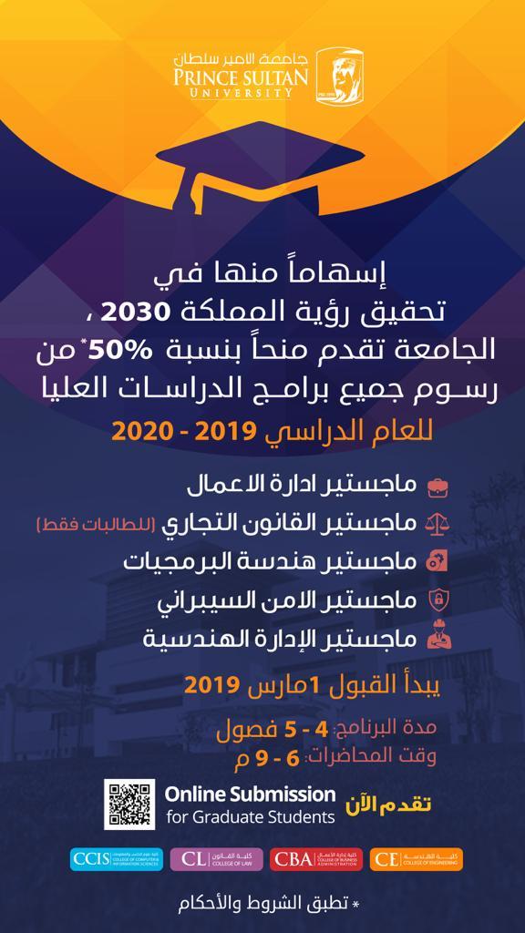 جامعة الأمير سلطان On Twitter بدء القبول في جامعة الأمير سلطان للعام الأكاديمي 2019 2020 Admission Is Now Open For The First Semester Of 2019 2020 Https T Co Owkkd78qyq Students Saudiarabia Education منح Https T Co Oky3hw6fpd
