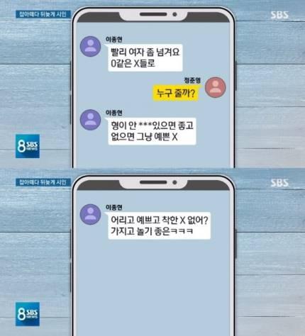방탄BT_LOVE's photo on 정준영 카톡방