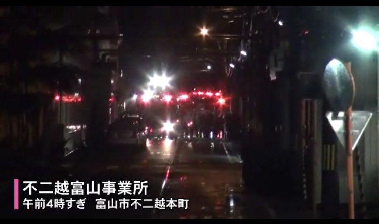富山 市 火事 どこ