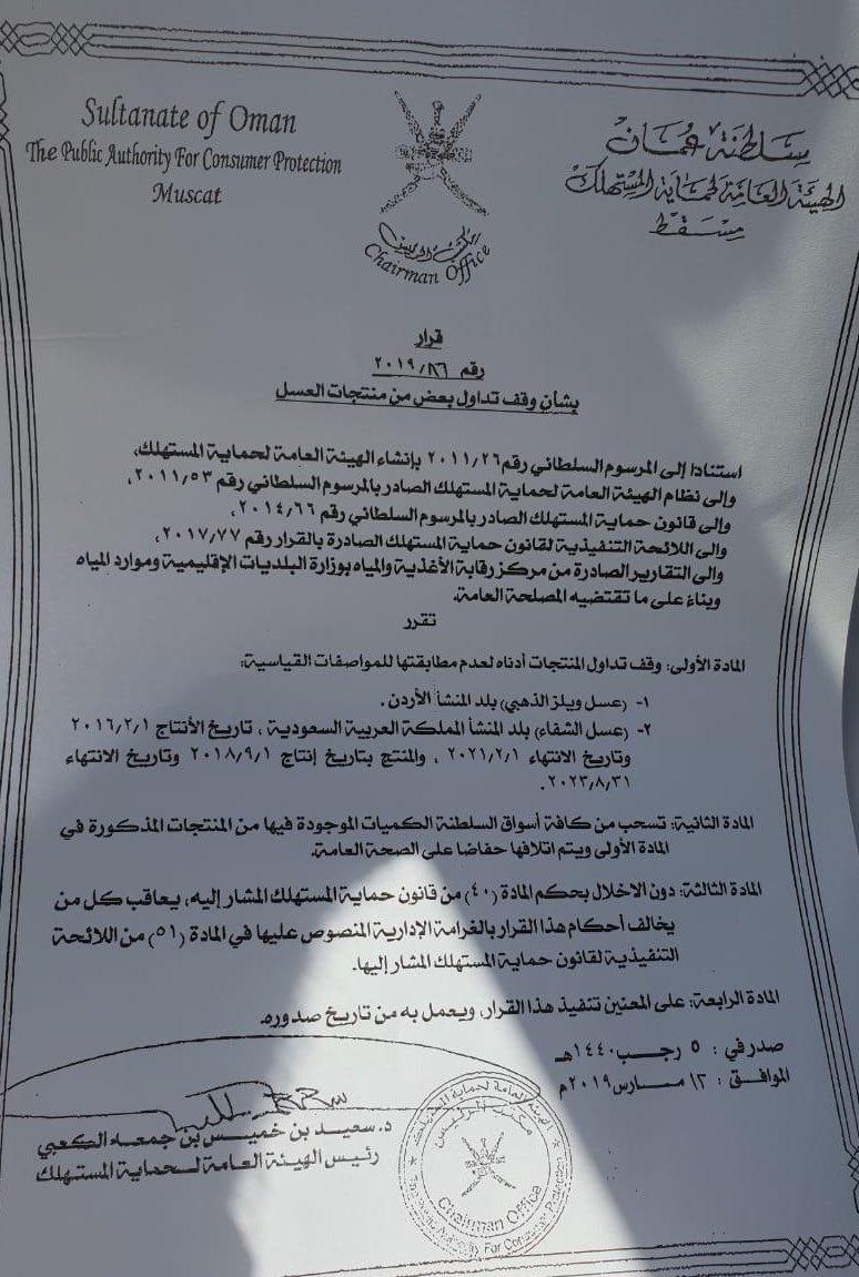 6f0fd36f6 سلطنة عُمان تمنع يوم أمس عسل سعودي وعسل اردني من الدخول وسحب المتواجد في  رفوف اسواقها لعدم مطابقتهما للمواصفات القياسيه .