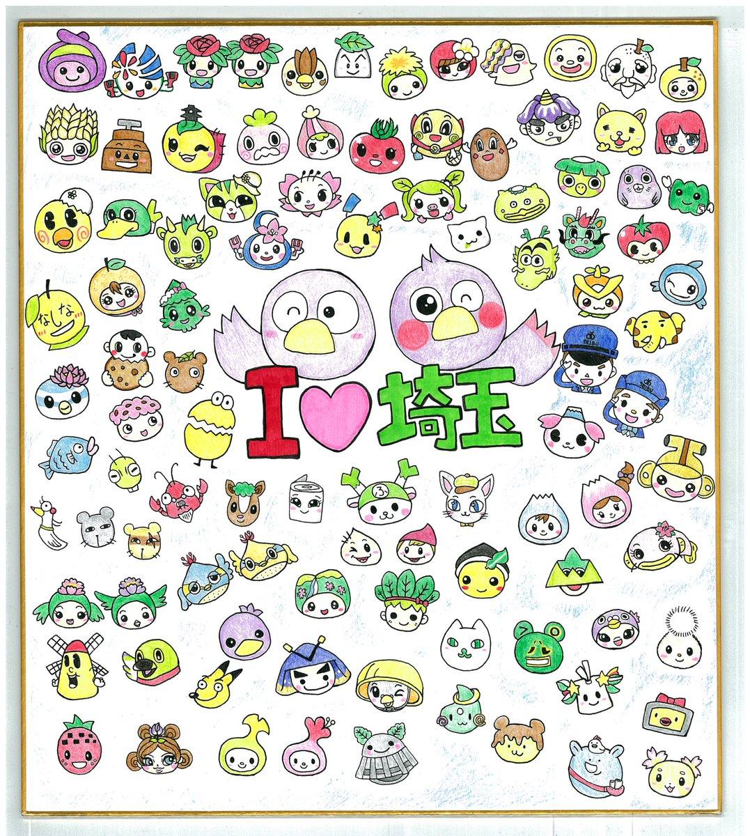 あおつる 埼玉県のキャラクター描きました 数えたら99体でした イラスト 埼玉県 翔んで埼玉 ゆる玉応援団 拡散希望 ご当地キャラ ゆるキャラ