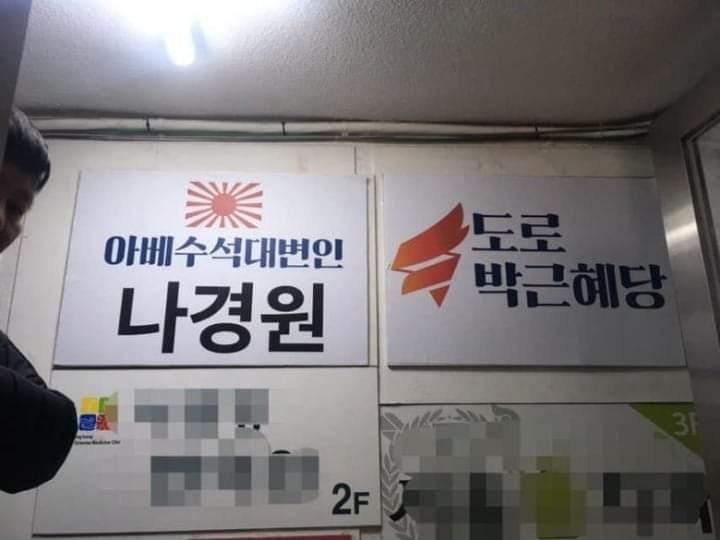 Washington 동포's photo on 친일 올가미