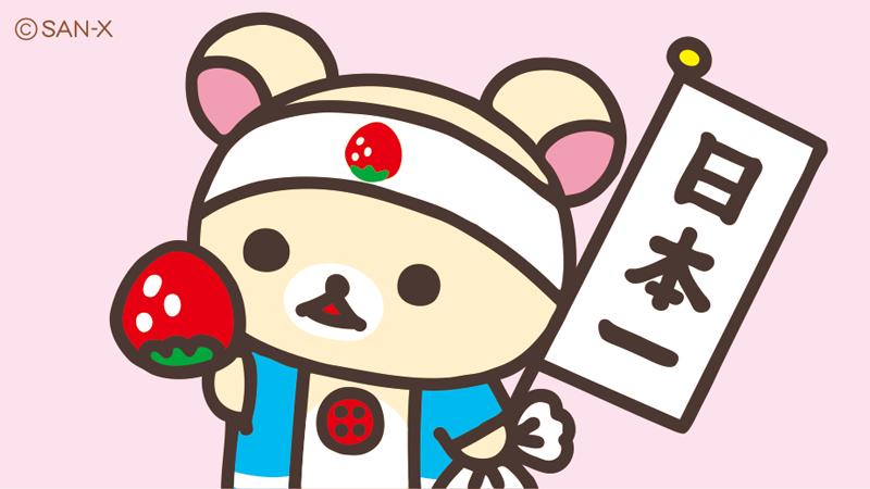 5がつく日はコリラックマの日   日本一の いちご 好き!?  #いちごの日