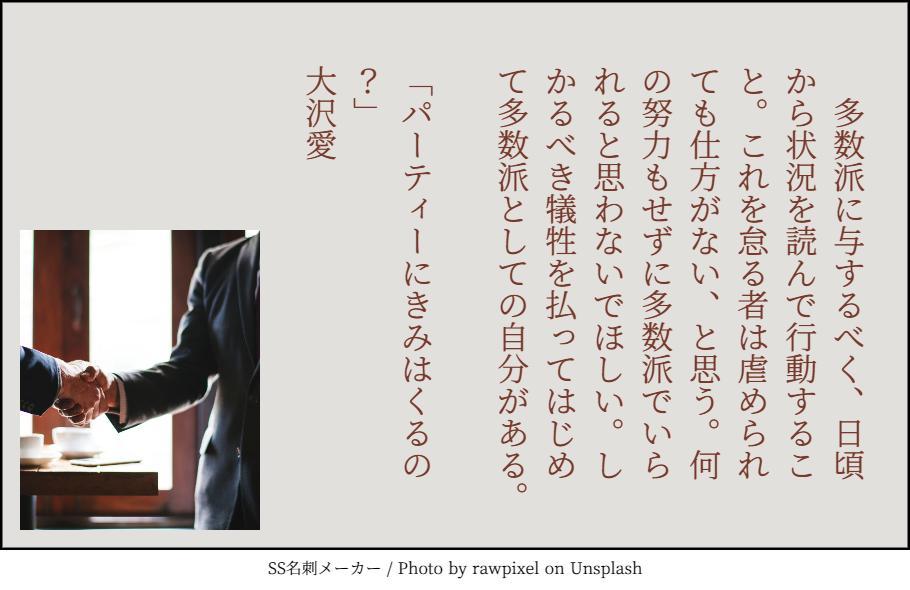 大沢愛's photo on 英議会