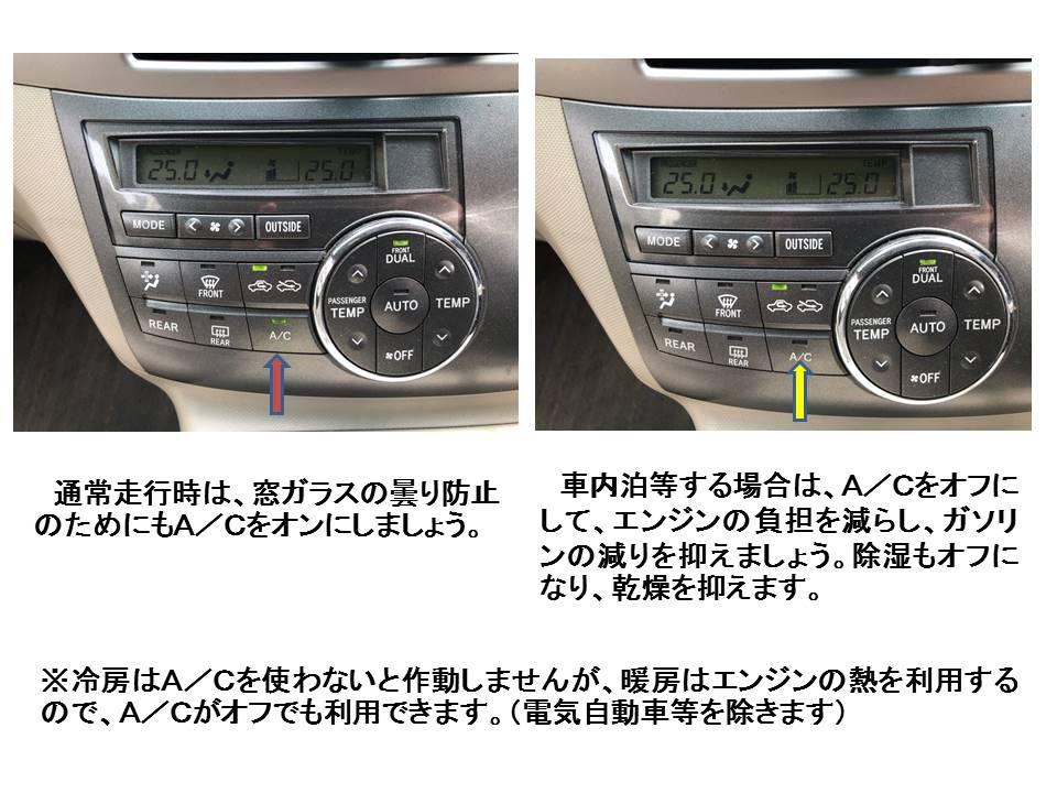 災害等で車中泊を余儀なくされた時、燃料の消費を少しでも減らしたいですよね?まだまだこの時期は暖房が必要です。A/Cボタンがオンのままだとエンジンに負担が掛かり、燃料消費が多くなりますが、オフにすることで燃料消費を抑えることができます。また、除湿機能も解除され乾燥防止にもなります。