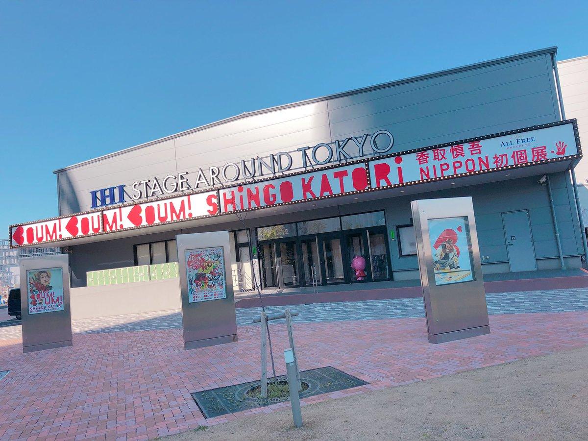 ⋅。.。❁⋅*°⁺⋅。.。⋅*°⁺⋅❁。.。⋅*°⁺⋅。    BOUM ! BOUM ! BOUM !             本日開幕  。⋅*°⁺❁⋅。.。⋅*°⁺⋅。.。❁⋅*°⁺⋅。.。⋅  ついに初日を迎えました☺️   120点以上もの #香取慎吾 さんの アート作品を体感しに、ぜひ劇場まで お越し下さいませ✨  #boum3 #ブンブンブン