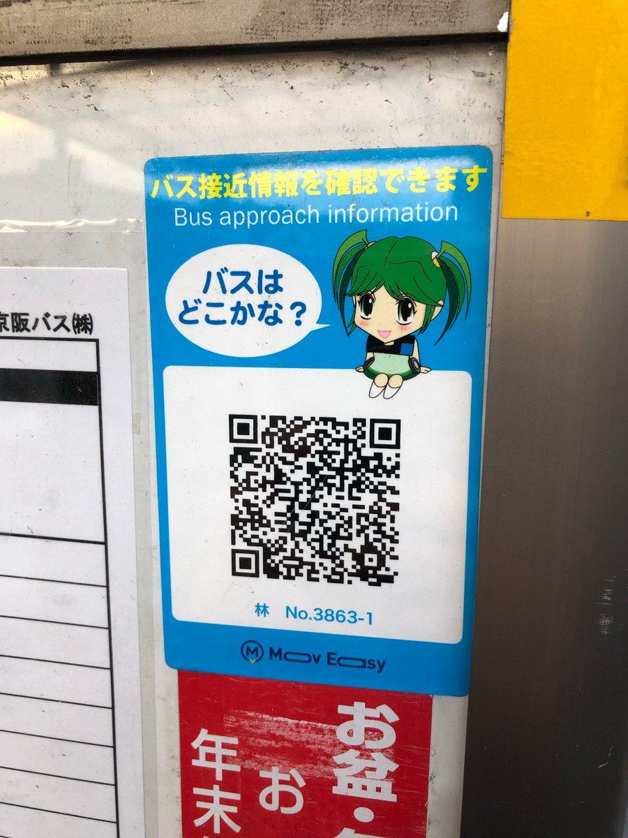 接近 京阪 バス