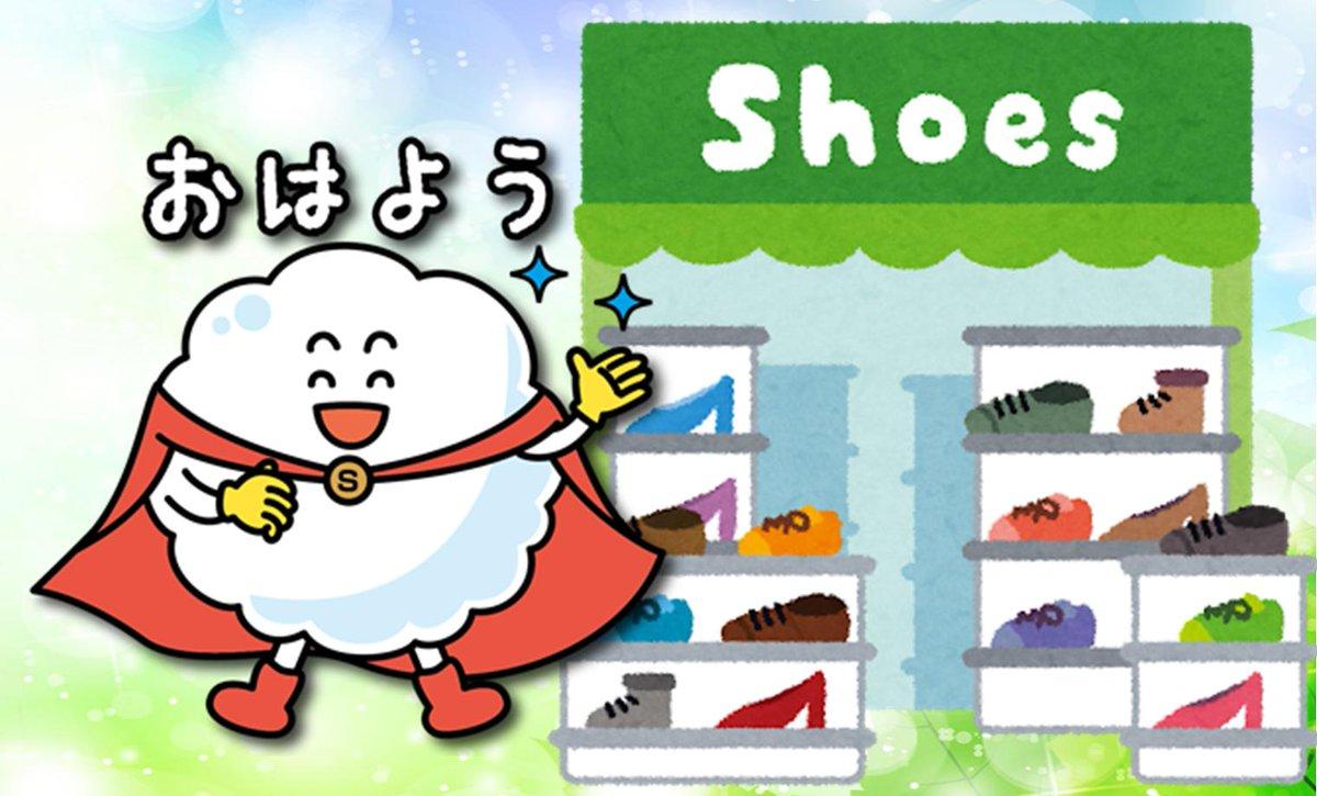新宿あわわ【公式】's photo on #靴の記念日