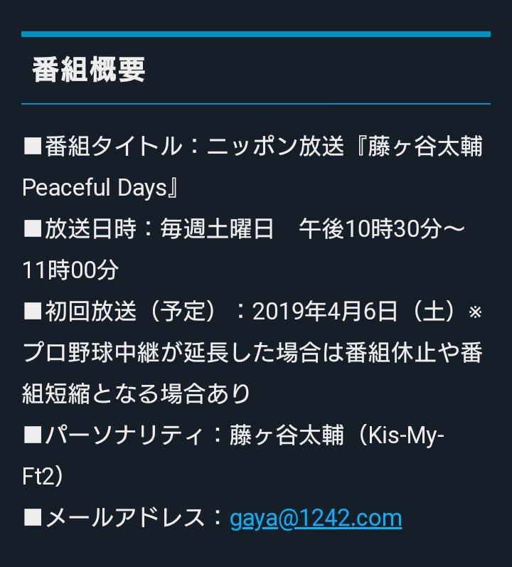 ともも♡もん's photo on #藤ヶ谷太輔PeacefulDays