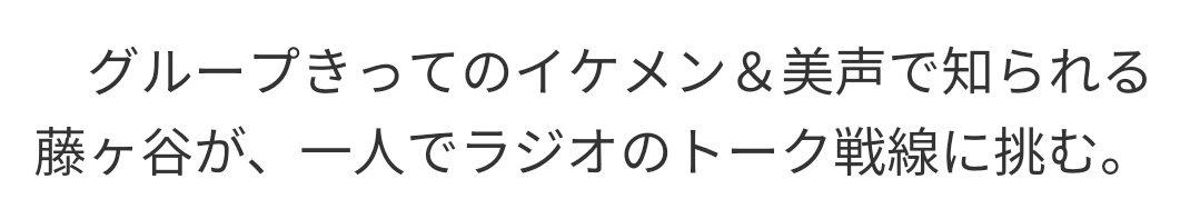 あんぽんたん's photo on #藤ヶ谷太輔PeacefulDays