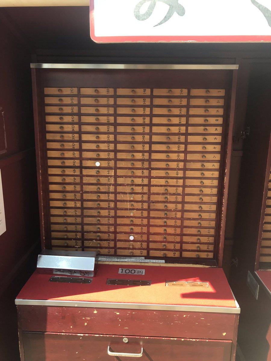 Activité devant le temple : pour 100 yen (- d'1€), on secouait une boîte en métal pour tirer une baguette. Le symbole inscrit indique un tiroir dans lequel on tire un papier indiquant notre fortune.