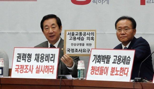 한겨레's photo on 김성태 조카