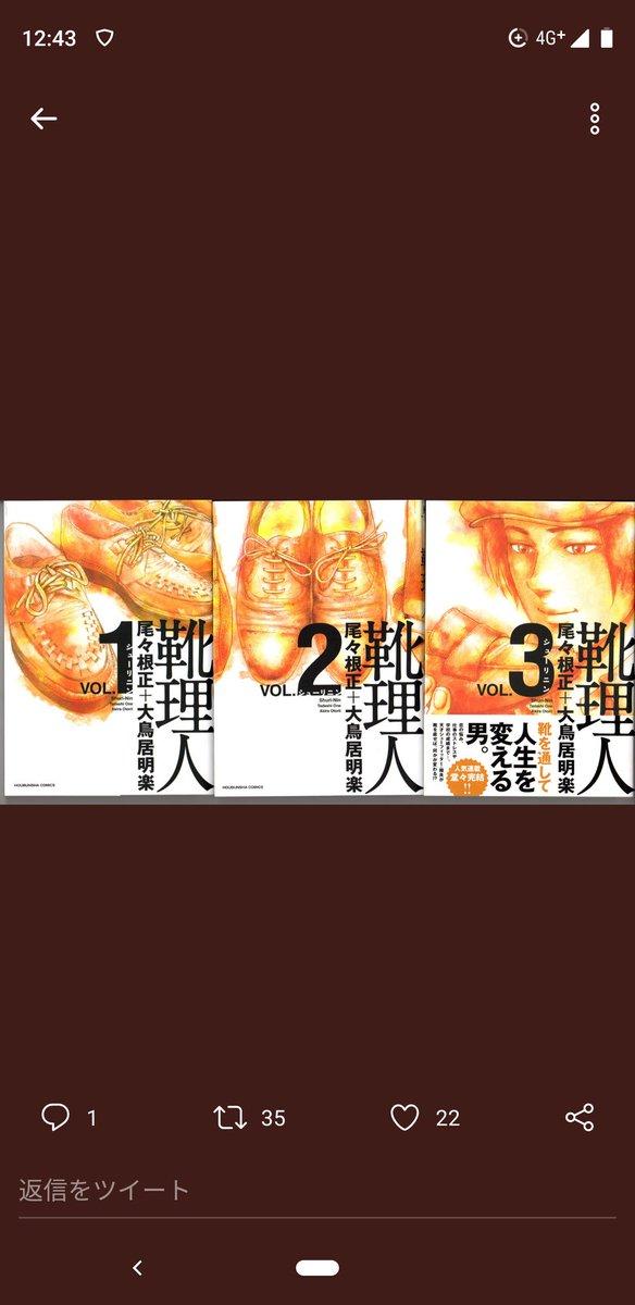 尾々根正+大鳥居明楽・靴cream①発売中's photo on #靴の記念日