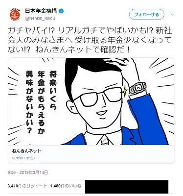 BIGLOBEニュース's photo on 日本年金機構
