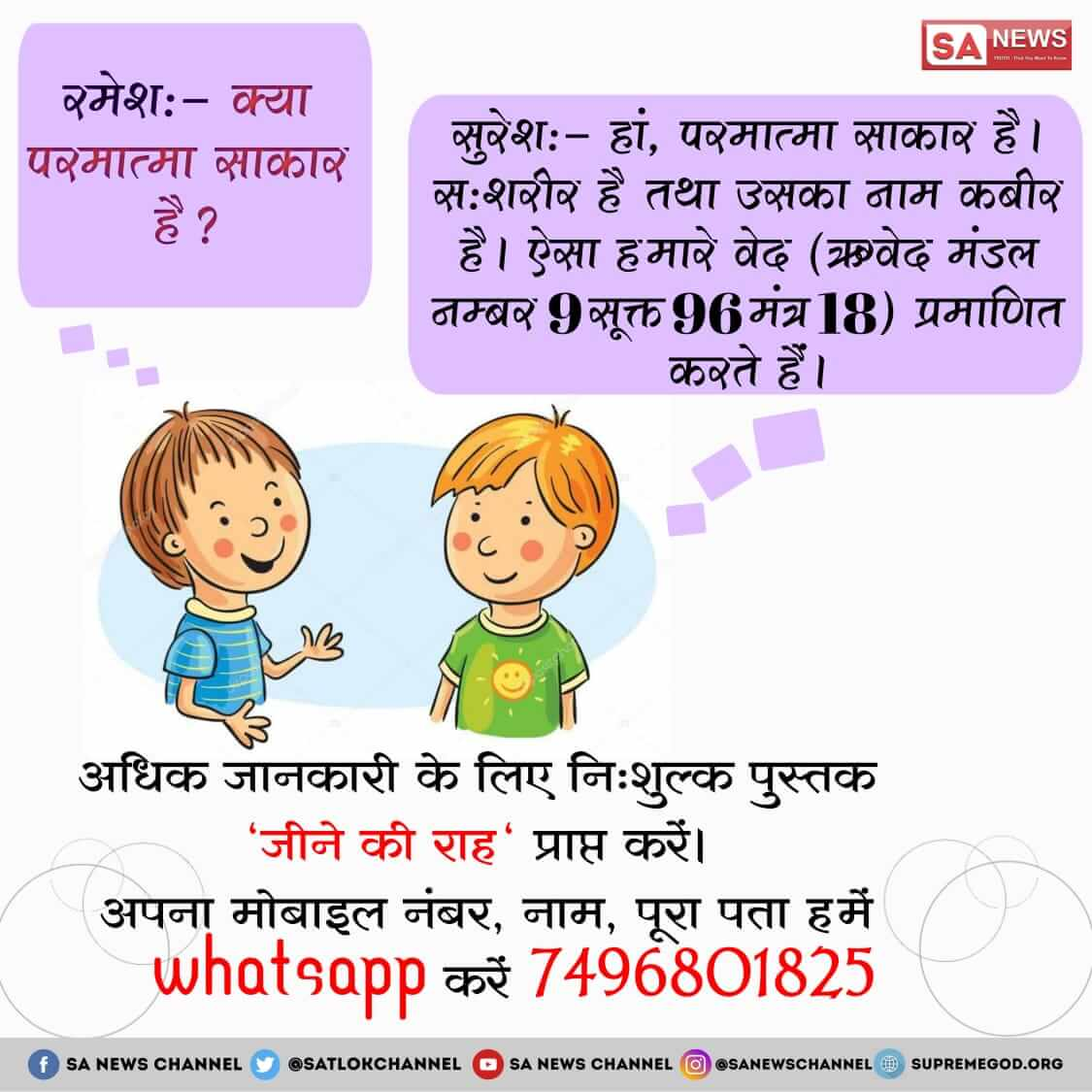 #FridayFeeling  #ये_ज्ञान_अनमोल_है According to Rigveda mandal 9 sukt 96 mantra 17 Supreme God intentionally appears in the form of an extraordinary human child and utters His Tatvgyan / True knowledge through poems. His name is Kabir to find out more  Watch SADHNA TV 07:30 PM <br>http://pic.twitter.com/F8qDrIy82H