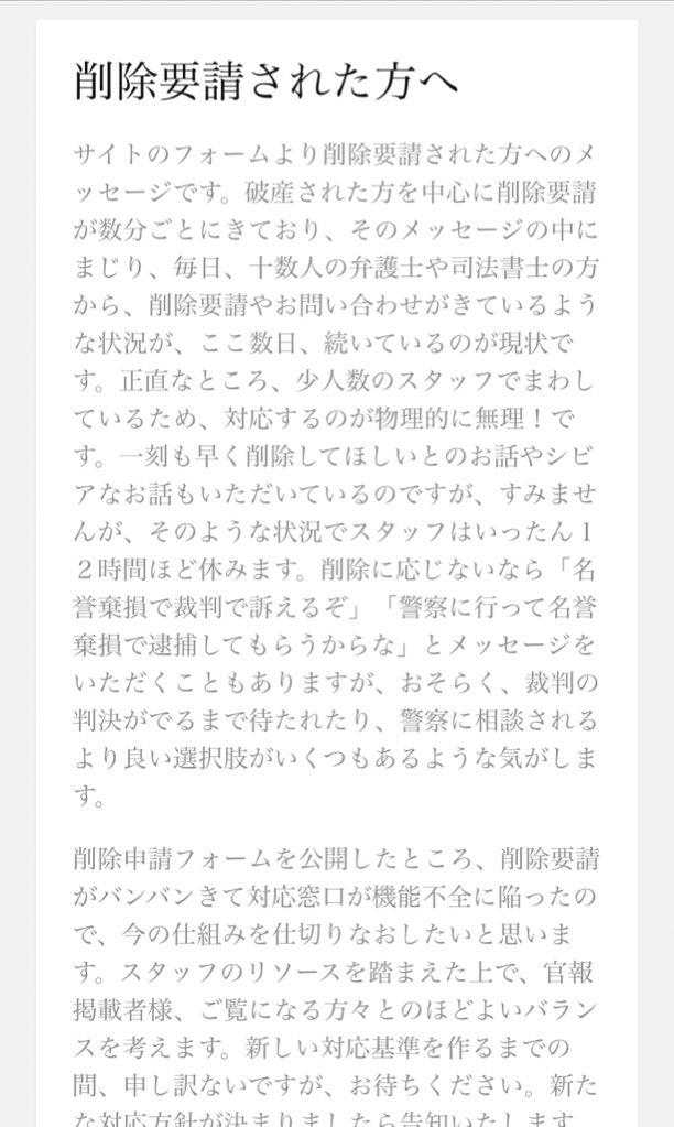 くがじろー保育係's photo on 破産者マップ