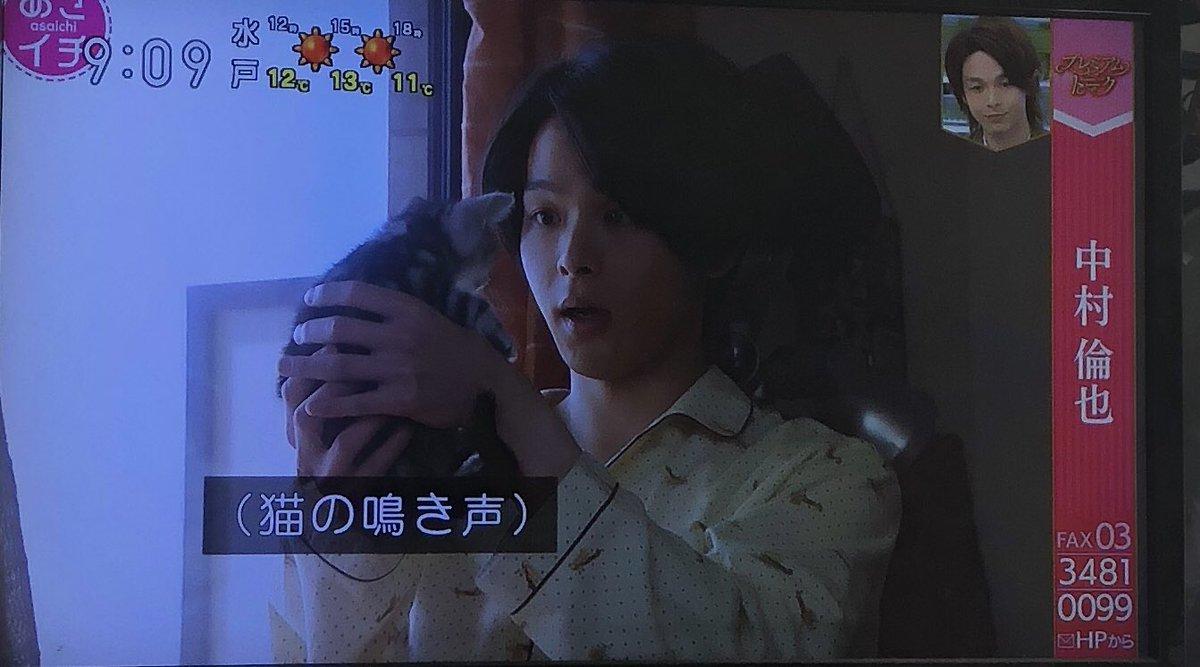 うらん's photo on 中村倫也くん