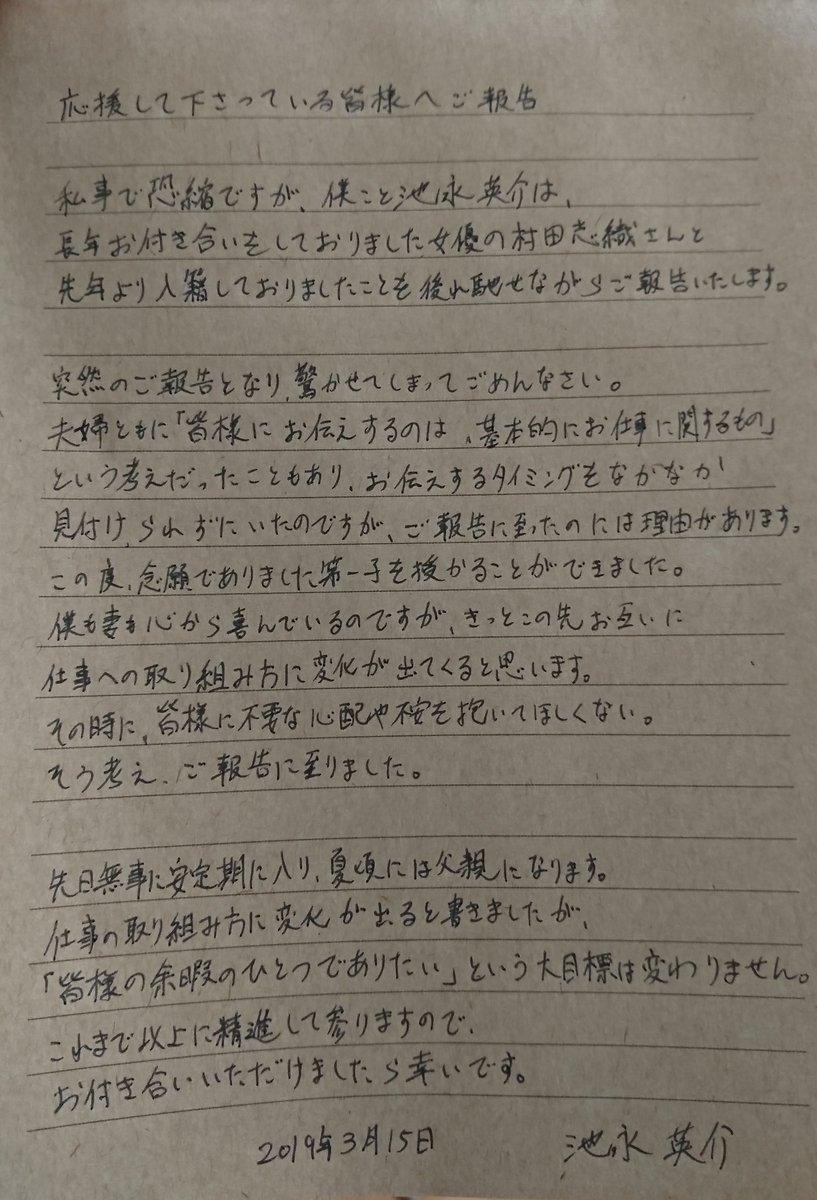 池永英介さんの投稿画像