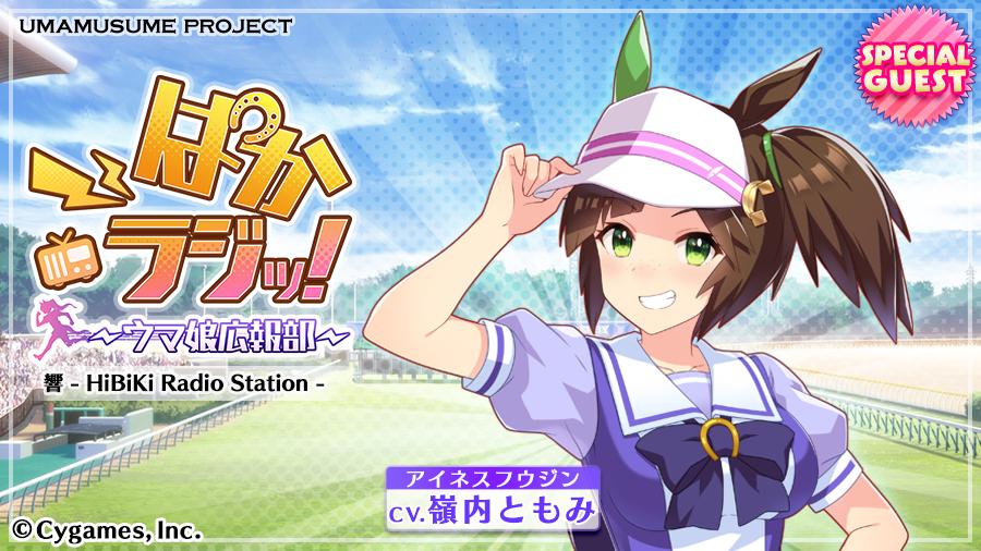 """ウマ娘プロジェクト公式アカウント בטוויטר: """"【ぱかラジッ!】 次週 ..."""
