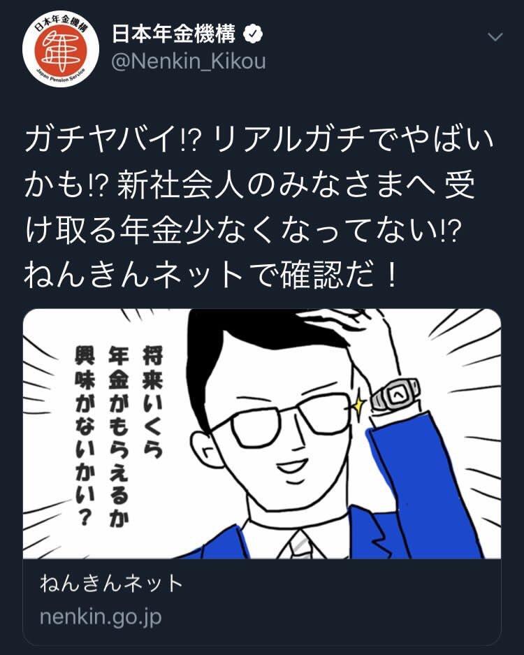 usako's photo on 日本年金機構