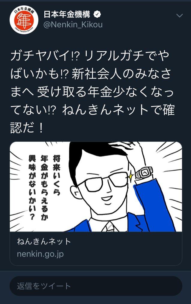 マグロ@讃岐うどん馬鹿's photo on 日本年金機構