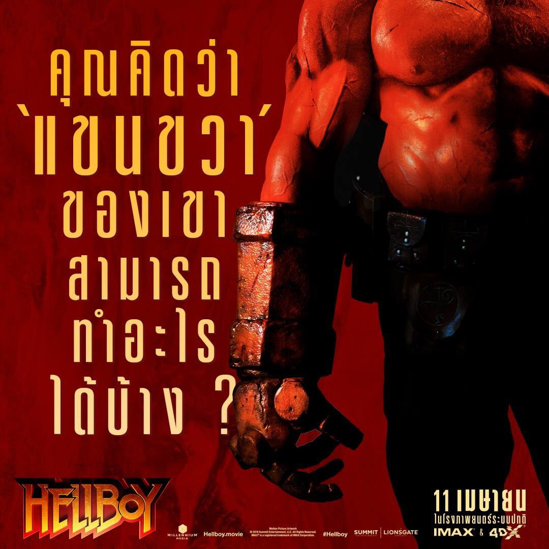 Major Group's photo on #Hellboy