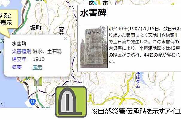 Impress Watch's photo on 自然災害伝承碑