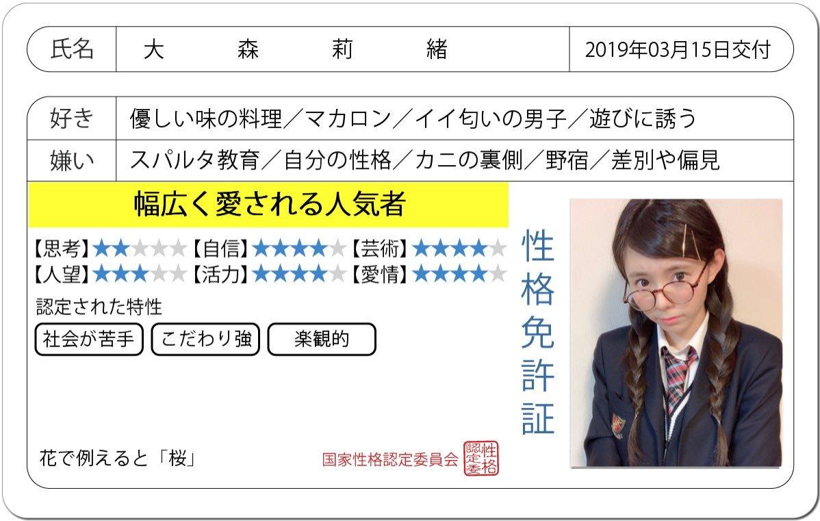 大森莉緒(LoveCocchi)'s photo on #免許証発行診断