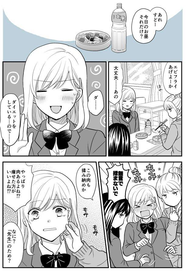 JKと家庭教師の漫画34「ダイエット」