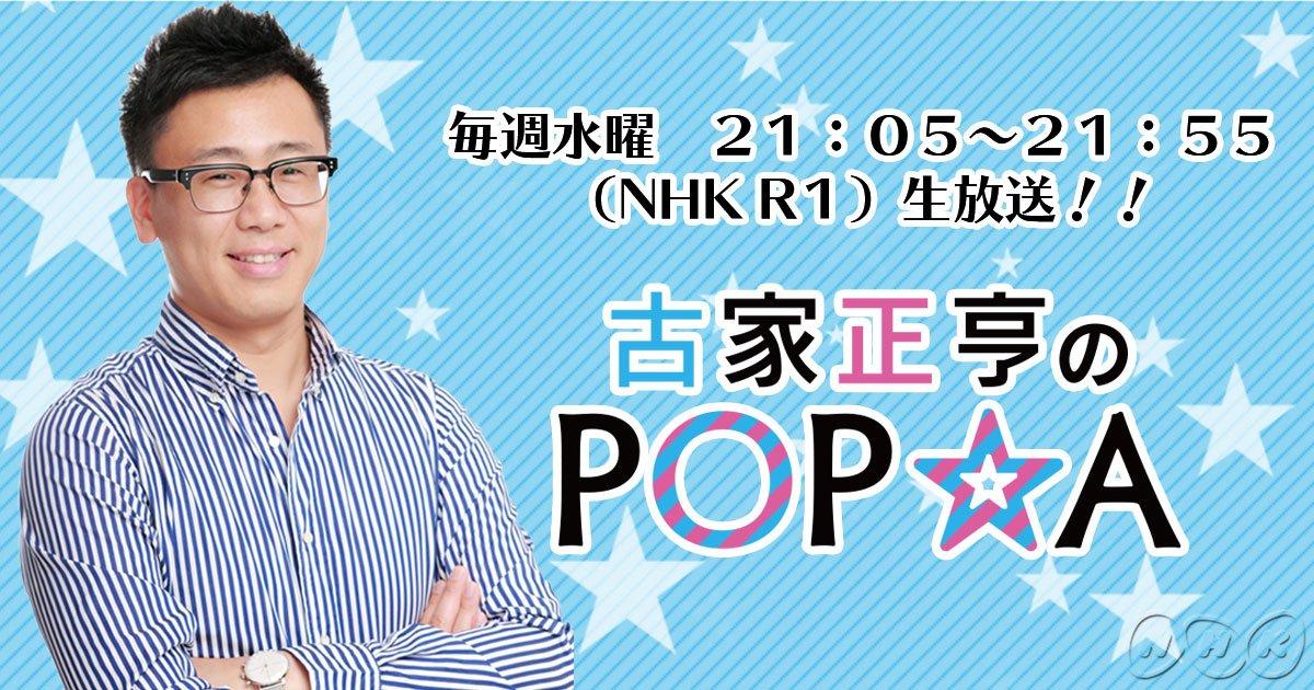 らじる's photo on 古家正亨のPOP