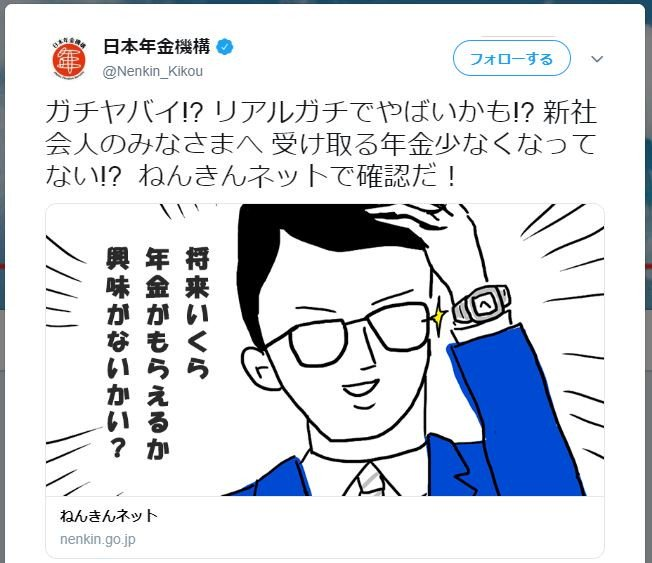 ニコニコニュース's photo on 日本年金機構