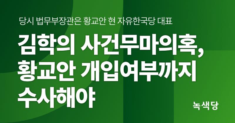 녹색당's photo on 김학의 의혹
