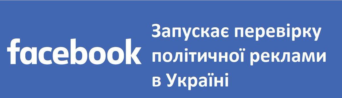 Україна стала однією з 5 країн, де Facebook почав моніторити політичну рекламу  https://t.co/SMQ7c6OuSQ https://t.co/4kRG0QMpAx