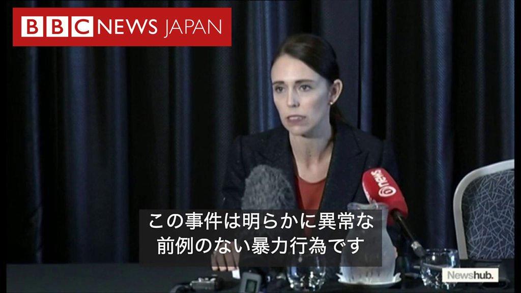 BBC News Japan's photo on NZ首相