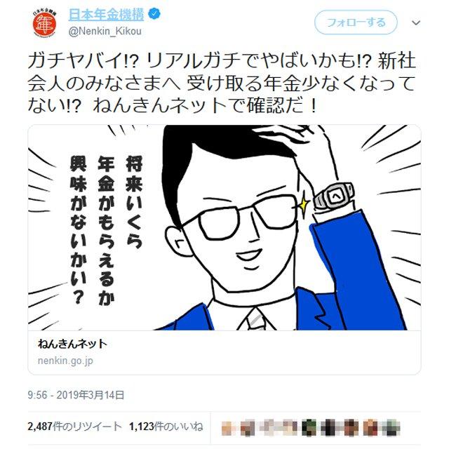 ライブドアニュース's photo on 日本年金機構のツイート