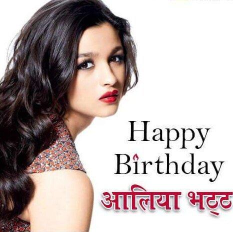 Happy Birthday Alia Bhatt Aane wala samay aur bhi shandar ho
