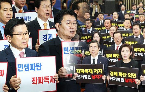 선거제 패스트트랙 사진