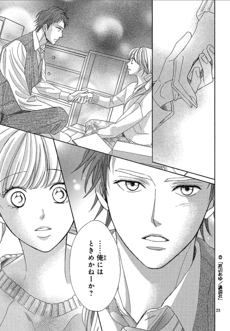 ldk 漫画 7 巻 ネタバレ