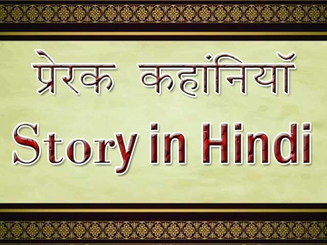 Hindi Short Stories (@HindiStories_) | Twitter