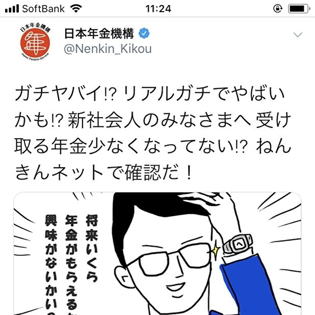 Gnews's photo on 炎上の日本年金機構
