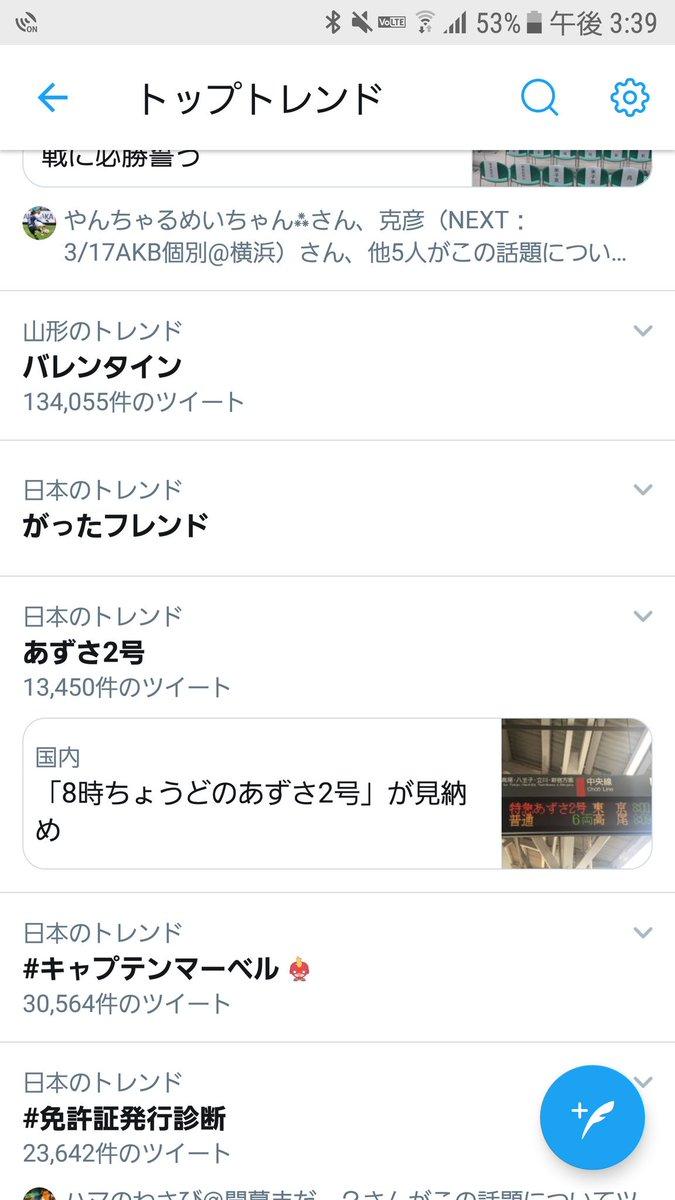 ヒヨリッピアー◢͟│⁴⁶7/27 横浜FM VS Man City's photo on がったフレンド