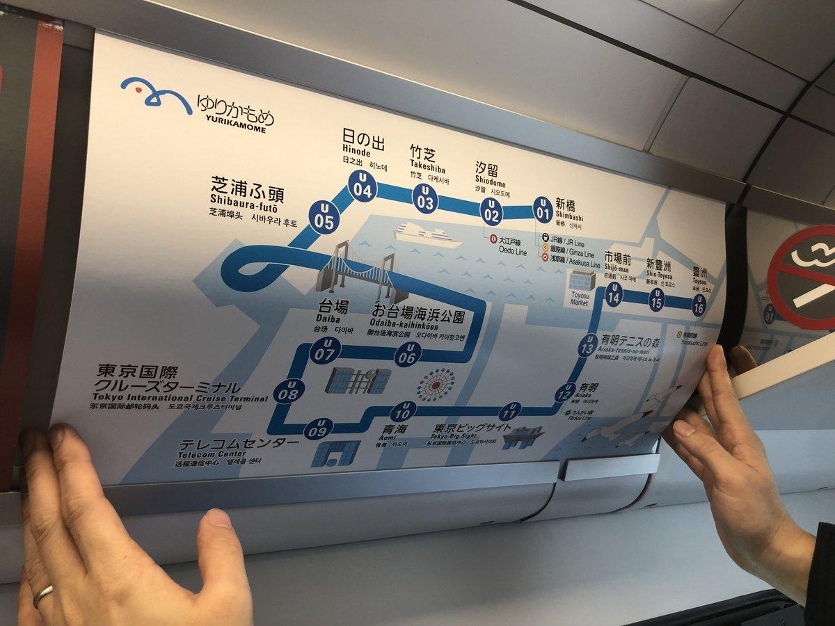 ゆりかもめ公式お知らせ's photo on 東京ビッグサイト駅
