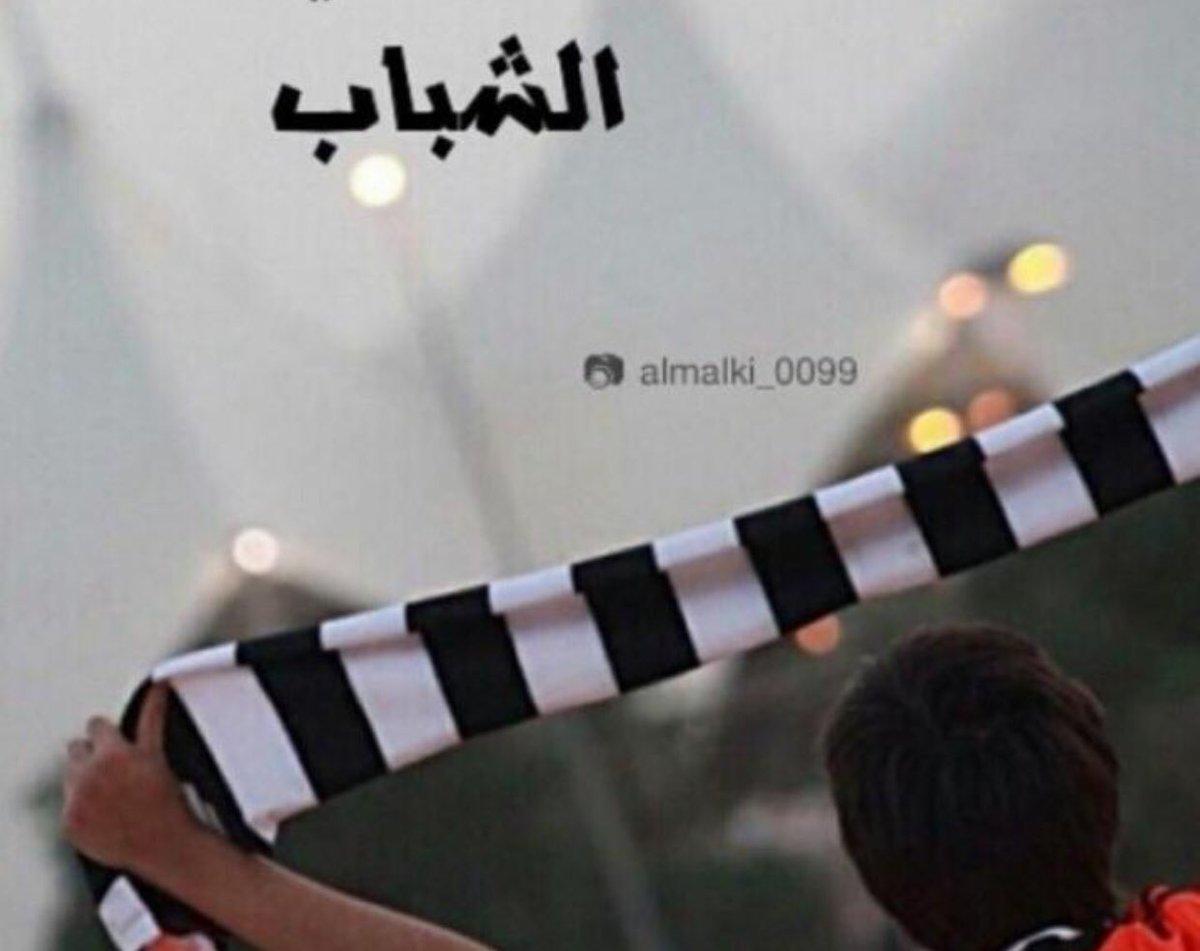 شبابي قديم's photo on #الاتفاق_الشباب