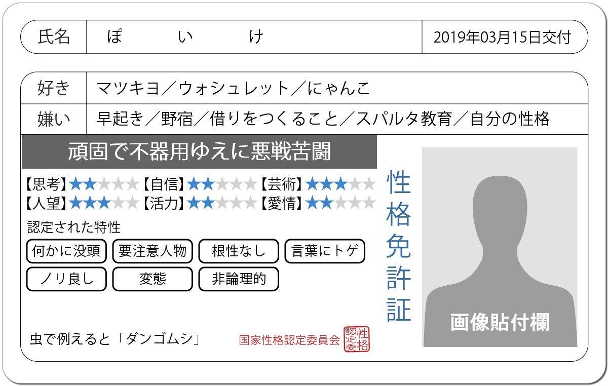 こいけ!ちゅぱかぶら( )'s photo on #免許証発行診断