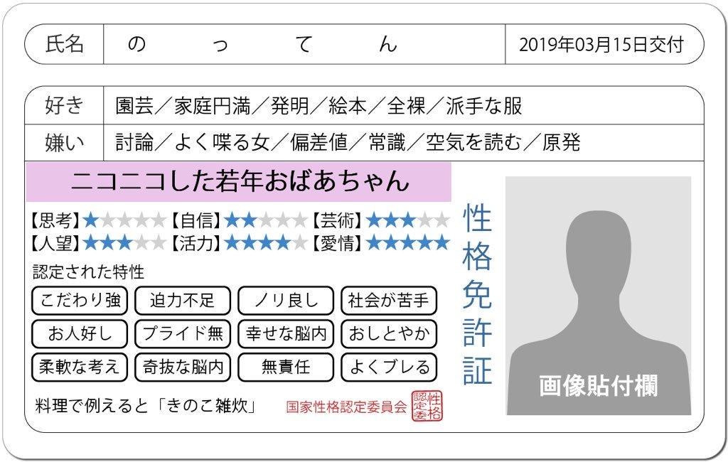 のってん🐭's photo on #免許証発行診断